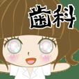 わたしは歯科衛生士 (black ver.)