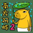 南方阿豚-職場篇