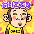 お猿の『のりこ』2