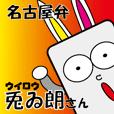 名古屋弁 兎ゐ朗さん(ういろうさん)