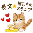 Cat sticker (Japanese long message) 2