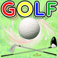 Big! ゴルフ好きにはコレ!ver.1