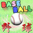 Big! 野球好きにはコレ!ver.1