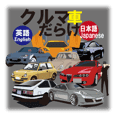 My favorite cars English and Japanese
