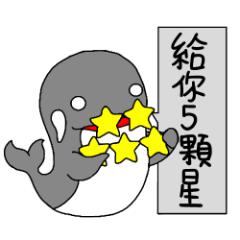 會氣功的鯨魚3
