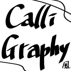 カリグラフィー風スタンプ
