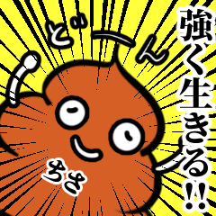 Chisa Unkorona Sticker