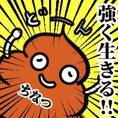 Chinatsu Unkorona Sticker
