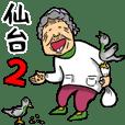 仙台弁ばあ 2