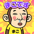 Mako is a Funny Monkey2