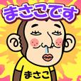 お猿の『まさこ』2