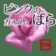 創れる落款印(遊印)… ピンクのばら