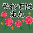 敬語とかわいいお花♥