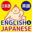 日本語と英語で話す「どすこい力士」