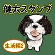 Mayuken Kenta's Life vol.02