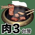 肉 3 台灣