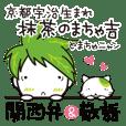 Machakichi Kyoto Uji born Matcha