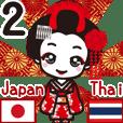 การสื่อสาร ของ ญี่ปุ่นและไทย ! กิโมโน 2