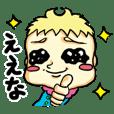 泣き虫王ちゃん 関西弁版1
