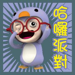 企鵝派對(波波-哈囉)