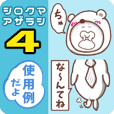 シロクマアザラシ4【組み合わせ対応】