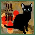 洒落た黒猫