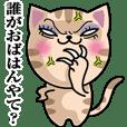大阪のおばはん猫