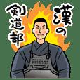 漢の剣道部スタンプ2