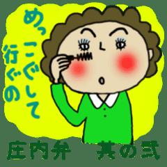 母ちゃん【庄内弁】其の弐 - LIN...