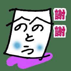 Henohenotoumasu1.5