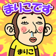 お猿の『まりこ』2