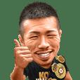 ボクシング世界チャンピオン 内山高志