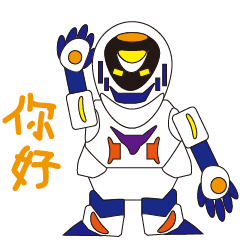 瑪斯特機器人