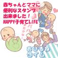 ハッピー子育てライフ~ママと赤ちゃん~