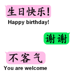 Daily conversation in Chinese