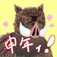 申年の猪ィ‼