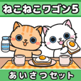 ねこねこワゴン5【あいさつセット】