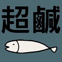 一條白白的鹹魚2