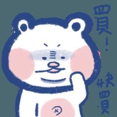 軟綿綿熊的進擊
