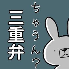 BIG Dialect rabbit [mie]