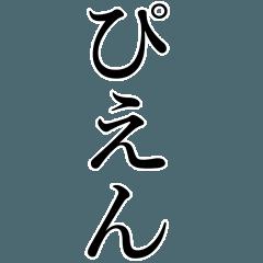 BIG letter[NETA-KEI]