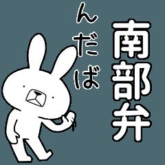 BIG Dialect rabbit [nanbu]
