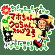マホちゃんクロちゃん2