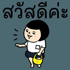 Bobbed hair bloomers[Honorific](thai)