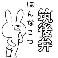 BIG Dialect rabbit [chikugo]