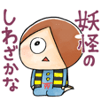 ゆる~いゲゲゲの鬼太郎4