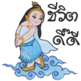 นิยมไทย ver.4 นางฟ้าเทวดา (ครูแตน)