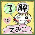 Convenient sticker of [Emiko]!10