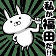 私、福田ですが…(スタンプ/40個)