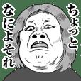 うざ顔軍団3